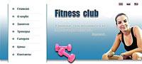 Сайт фитнес - клуба